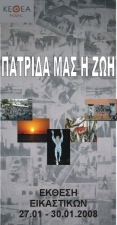 copy_0_patrida-mas-h-zoi-2